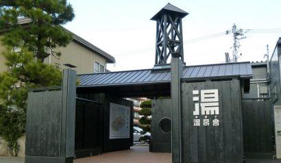 温泉舎(湯田温泉泉源施設19号更改工事)
