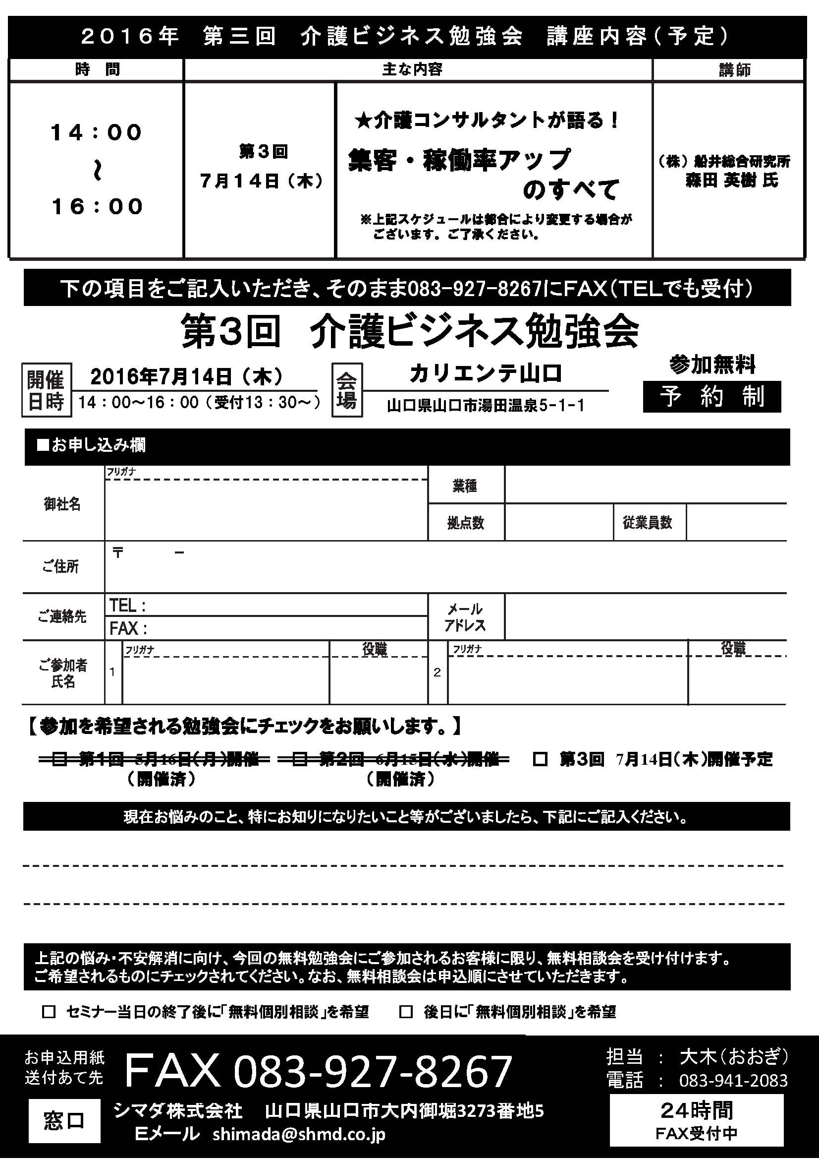 2016.7.14DM裏